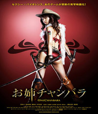 Chanbara Beauty (Oneechanbara: the Movie)