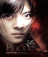 Phone (Pon)