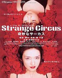Strange Circus (Kimyô na sâkasu)